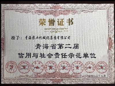 青海省第二届信用与社会责任示范单位