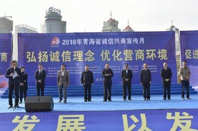 """青海省第二届""""信用与社"""
