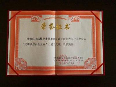 """""""文明诚信私营企业""""荣誉证书"""