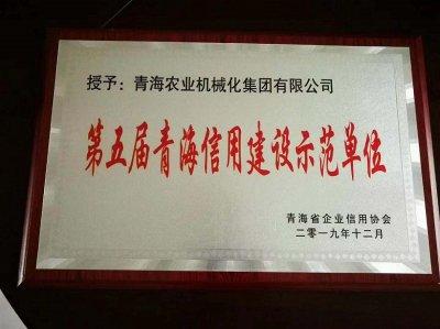 第五届青海信用建设示范单位