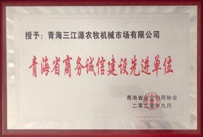 青海省商务诚信建设先进单位